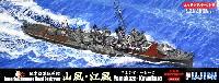 フジミ1/700 特シリーズ SPOT日本海軍 駆逐艦  山風・江風 白露型後期型 開戦時 エッチングパーツ付き (2隻セット)