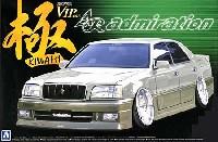 アオシマ1/24 スーパーVIPカー 極シリーズアドミレイション 15 マジェスタ
