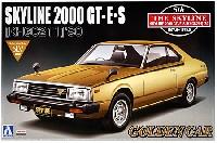 アオシマ1/24 ザ・スカイラインスカイライン 2000GT-E・S ゴールデンカー (KHGC211) '80