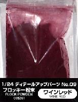 アオシマ1/24 ディテールアップパーツシリーズフロッキー粉末 (ワインレッド)