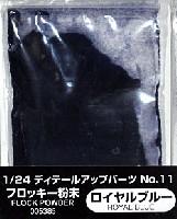アオシマ1/24 ディテールアップパーツシリーズフロッキー粉末 (ロイヤルブルー)