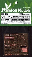 パッションモデルズ1/35 シリーズシャーマン戦車 汎用エッチングセット (タミヤ/タスカ シャーマンキット用)