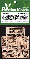 パッションモデルズ1/35 シリーズ4号戦車 OVM エッチングパーツセット (改訂版) (Jenny's Clamp 後期型 同梱)