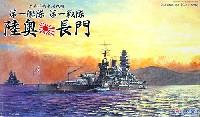 フジミ1/700 特シリーズ SPOT太平洋戦争開戦時 第1艦隊第1戦隊 陸奥 長門