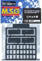コトブキヤM.S.G プラユニットリベット 3