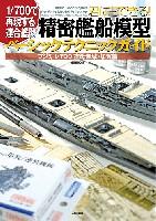 大日本絵画船舶関連書籍1/700で再現する連合艦隊 君にもできる! 精密艦船模型ベーシックテクニックガイド フジミ 1/700 空母赤城・加賀編