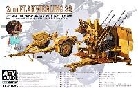 AFV CLUB1/35 AFV シリーズドイツ 20mm 4連装 Flak38 対空砲 w/牽引用トレーラー