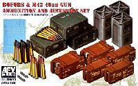 AFV CLUB1/35 AFV シリーズボフォース/M42 40mm機関砲用 砲弾&弾薬箱セット