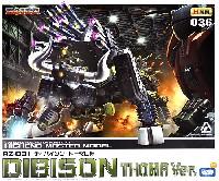RZ-031 ディバイソン トーマ仕様