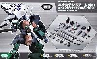 エクステンドアームズ 01 (RF-9 レヴァナントアイ拡張パーツセット)