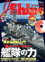 イカロス出版JシップスJシップス Vol.49