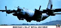 ハセガワ1/200 飛行機 限定生産ハーキュリーズ C Mk.1P イギリス空軍