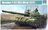 トランペッター1/35 AFVシリーズソビエト軍 T-62 ERA 主力戦車 1972