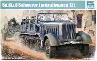 ドイツ軍 Sd.kfz.8 12t重ハーフトラック