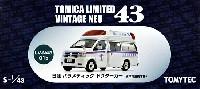 トミーテックトミカリミテッド ヴィンテージ ネオ 43ニッサン パラメディック ドクターカー (水戸市消防本部)