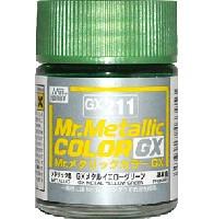 GSIクレオスMr.メタリックカラー GXGX メタルイエローグリーン (メタリック) (GX-211)
