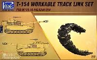T-154型 可動式キャタピラ (M109A6 パラディン 自走砲用)