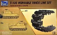 リッチモデル1/35 AFVモデルT-136型 可動式キャタピラ (M108/109 A1-A5 自走砲用)