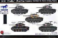 ブロンコモデル1/35 AFVモデルM24 チャーフィー 軽戦車 (陸上自衛隊 他 アジア各国軍)