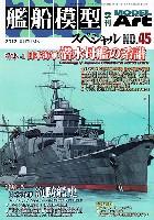 モデルアート艦船模型スペシャル艦船模型スペシャル No.45 日本海軍 潜水母艦の系譜 / 日本海軍 海防艦史