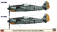 フォッケウルフ Fw190A-5/6/8 プリラー コンボ (2機セット)