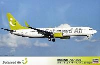 ハセガワ1/144 航空機シリーズソラシド エア ボーイング 737-800