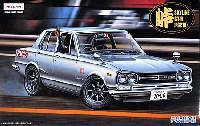 フジミ1/24 峠シリーズハコスカ GT-R (PGC10)