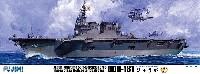フジミ1/350 艦船モデル海上自衛隊 ヘリコプター搭載護衛艦 DDH-181 ひゅうが