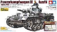 タミヤスケール限定品ドイツ 3号戦車 N型 (アベール社製エッチングパーツ/金属砲身付き)