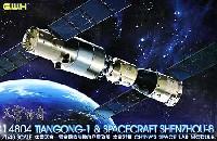 グレートウォールホビー1/48 ミリタリーエアクラフト プラモデル中国 軌道実験モジュール 天宮1号 & 宇宙船 神舟8号