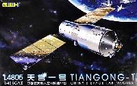 グレートウォールホビー1/48 ミリタリーエアクラフト プラモデル中国 軌道実験モジュール 天宮1号