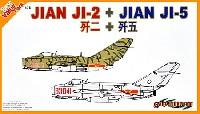 中華人民解放軍 JIAN J-2 & JIAN J-5 (2機セット)