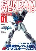 ホビージャパンGUNDAM WEAPONS (ガンダムウェポンズ)機動戦士ガンダム SEED リマスターズ 01 編