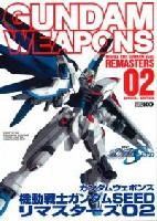 ホビージャパンGUNDAM WEAPONS (ガンダムウェポンズ)機動戦士ガンダム SEED リマスターズ 02 編