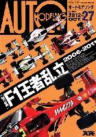 モデルアートAUTO MODELINGオートモデリング Vol.27 特集 F1王者乱立 2006-2011