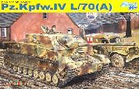 サイバーホビー1/35 AFV シリーズ ('39~'45 シリーズ)ドイツ 4号駆逐戦車 L/70(A) ツヴィッシェンレーズンク