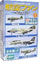 エフトイズ1/144 WORK SHOP航空ファン SELECT Vol.1