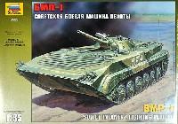 ズベズダ1/35 ミリタリーBMP-1 ソビエト歩兵戦闘車