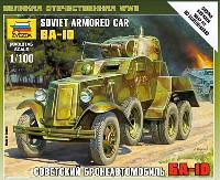 ズベズダART OF TACTICBA-10 ソビエト装甲車