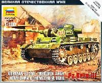 ドイツ 3号 火炎放射戦車