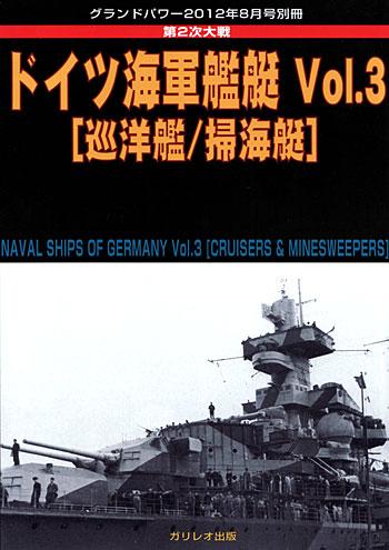 第2次大戦 ドイツ海軍艦艇 Vol.3 巡洋艦/掃海艇本(ガリレオ出版グランドパワー別冊No.L-09/23)商品画像