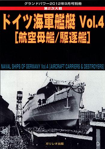 第2次大戦 ドイツ海軍艦艇 Vol.4 航空母艦/駆逐艦本(ガリレオ出版グランドパワー別冊No.L-10/22)商品画像