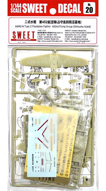 二式水戦 第452航空隊 (占守島別飛沼基地)プラモデル(SWEETSWEET デカールNo.14-D020)商品画像