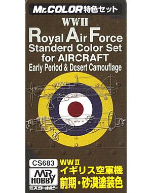 WW2 イギリス空軍機 前期・砂漠塗装色塗料(GSIクレオスMr.カラー 特色セットNo.CS683)商品画像