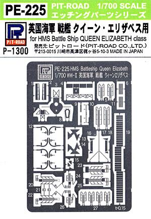 英国海軍 戦艦 クイーン・エリザベス用 エッチングパーツエッチング(ピットロード1/700 エッチングパーツシリーズNo.PE-225)商品画像