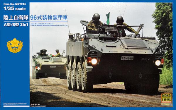 陸上自衛隊 96式装輪装甲車 A型/B型 2in1プラモデル(モノクローム1/35 AFVNo.MCT914)商品画像