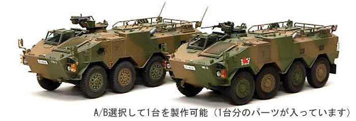 陸上自衛隊 96式装輪装甲車 A型/B型 2in1 (モノクローム 1/35 AFV MCT914) の商品画像