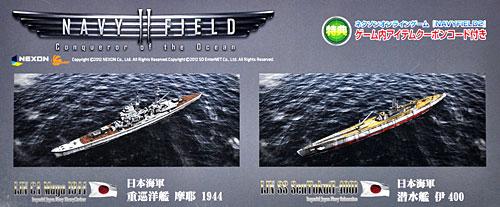 日本海軍 重巡洋艦 摩耶 1944 & 潜水艦 伊400プラモデル(ピットロードNAVY FIELD 2 (ネイビーフィールド 2)No.NFP001)商品画像