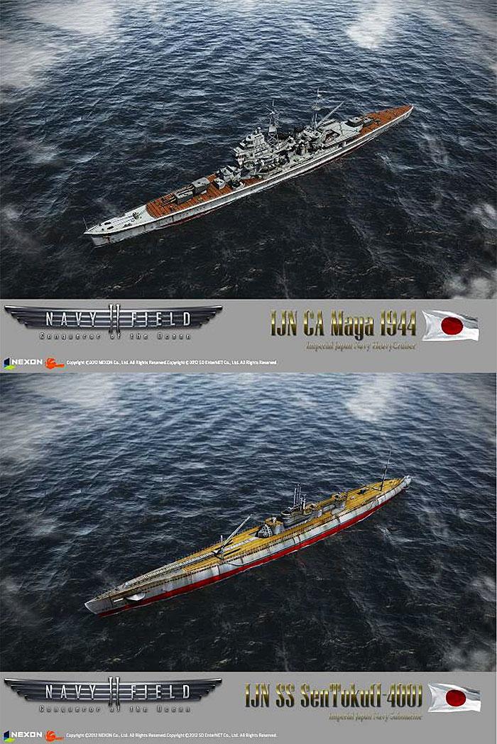 日本海軍 重巡洋艦 摩耶 1944 & 潜水艦 伊400プラモデル(ピットロードNAVY FIELD 2 (ネイビーフィールド 2)No.NFP001)商品画像_1