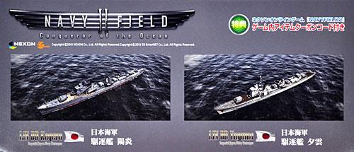 日本海軍 駆逐艦 陽炎 & 駆逐艦 夕雲プラモデル(ピットロードNAVY FIELD 2 (ネイビーフィールド 2)No.NFP002)商品画像